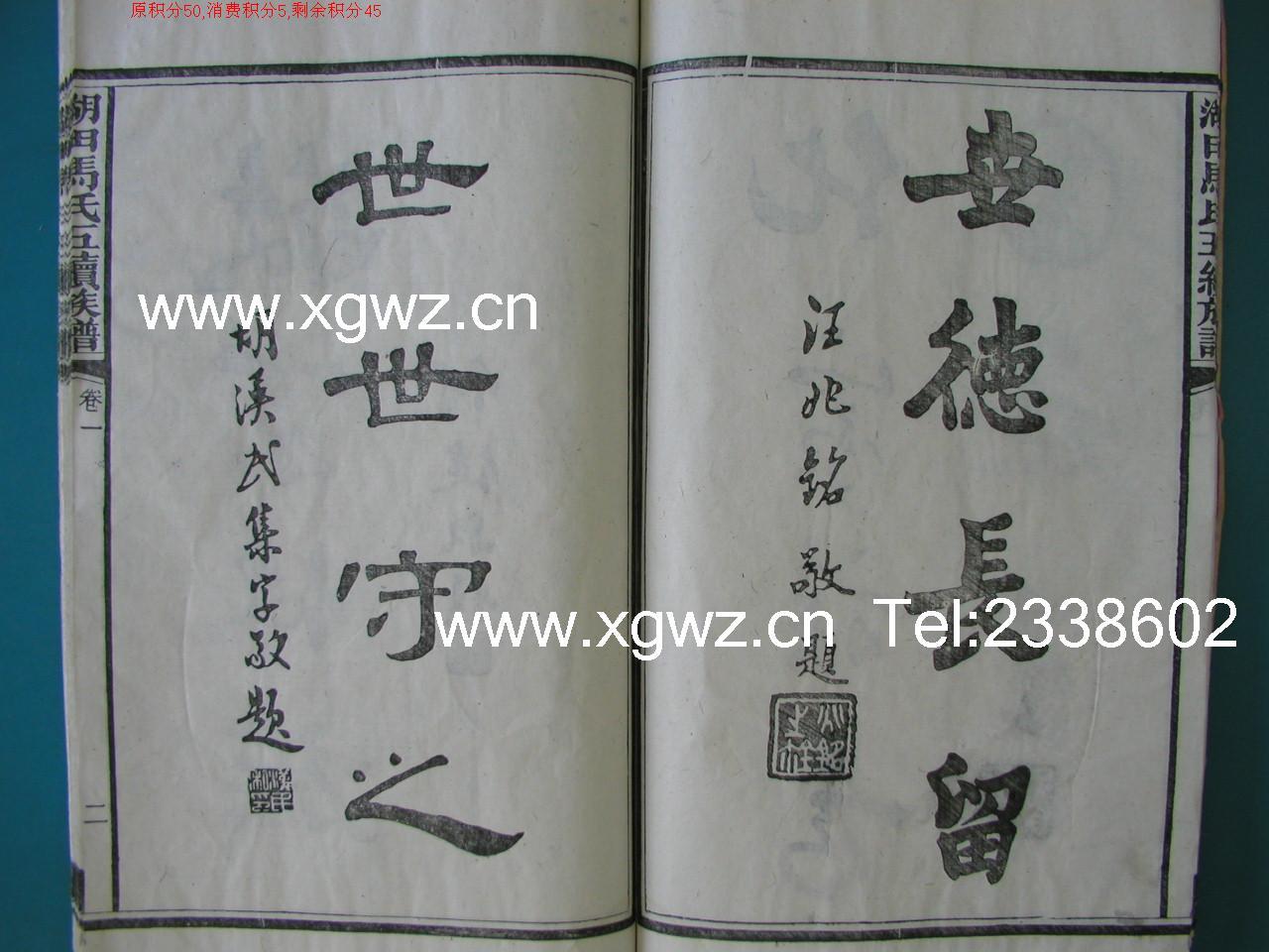 汪兆铭题 曾氏六修族谱 家族资料 Discuz图片